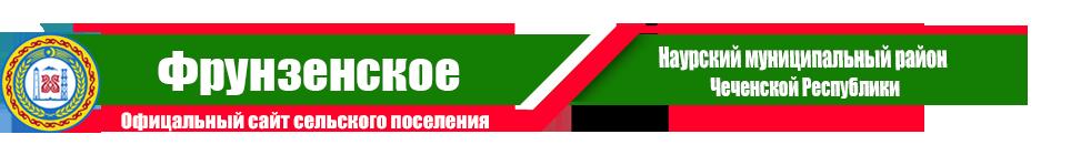 Фрунзенское | Администрация Наурского района ЧР
